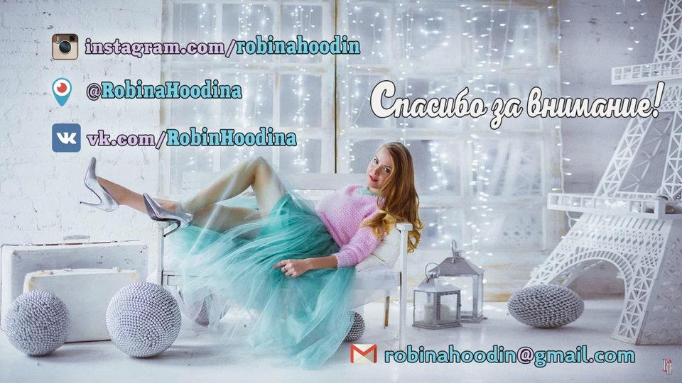 Ютуб канал Робины Гудины