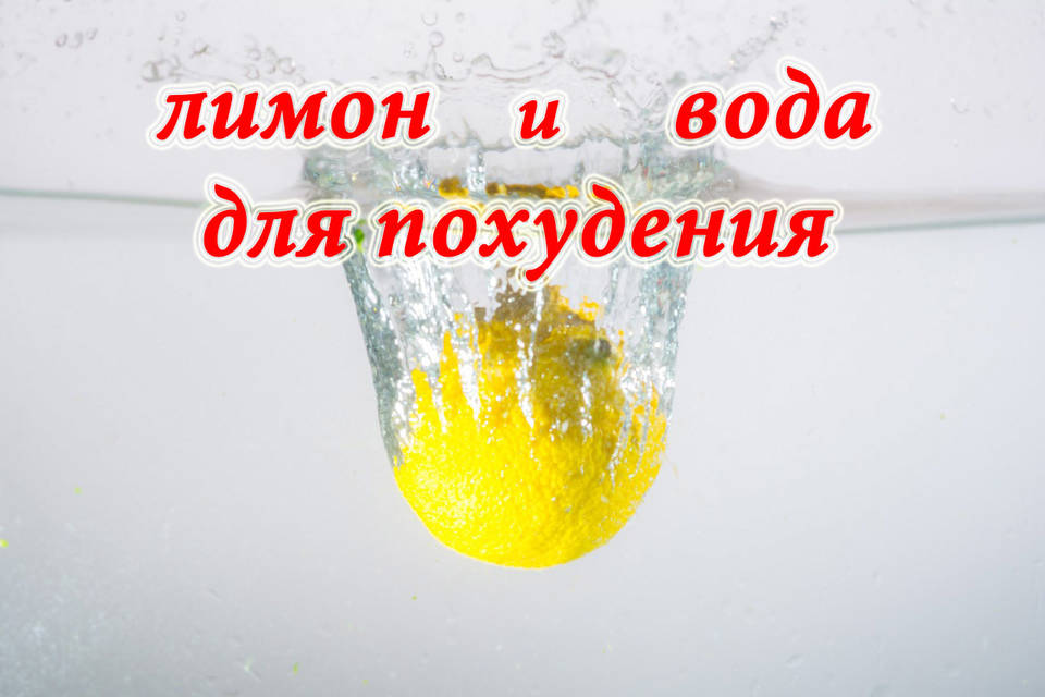 Горячая вода с лимоном для похудения